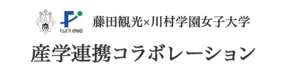 藤田観光×川村学園女子大学 産学連携コラボレーション