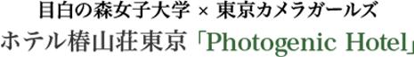 目白の森女子大学×東京カメラガールズ ホテル椿山荘東京「Photogenic Hotel」