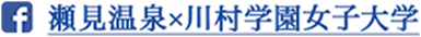瀬見温泉×川村学園女子大学