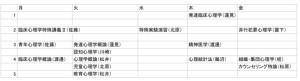shinri_news20161109-01